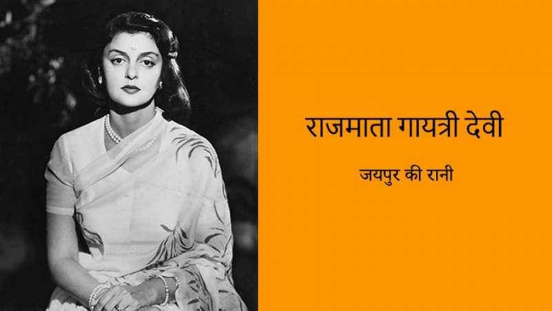 जयपुर की रानी, राजमाता गायत्री देवी की कहानी